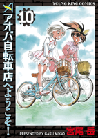 アオバ自転車店へようこそ!/10