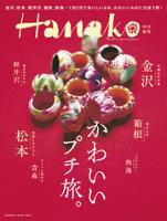 Hanako特別編集かわいいプチ旅。