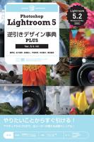 PhotoshopLightroom5逆引きデザイン事典PLUS[Ver.5/4対応]