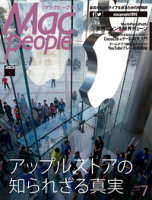 MacPeople2014年7月号