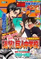 別冊少年マガジン2015年11月号[2015年10月9日発売]