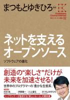 角川インターネット講座2ネットを支えるオープンソースソフトウェアの進化