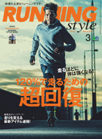 RunningStyle(ランニング・スタイル)2015年3月号Vol.72