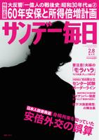 サンデー毎日2015年2/8号[雑誌]