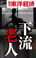 下流老人週刊東洋経済eビジネス新書No.137