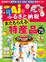 ふるさと納税特産品ベスト75ダイヤモンドZai2014年10月号別冊付録