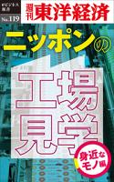 ニッポンの工場見学【身近なモノ編】週刊東洋経済eビジネス新書No.119