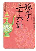 孫子・三十六計ビギナーズ・クラシックス中国の古典