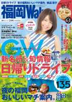FukuokaWalker福岡ウォーカー20155月号
