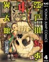 江戸川乱歩異人館 4-【電子書籍】