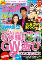 TokaiWalker東海ウォーカー20145月号
