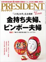 PRESIDENT(プレジデント)2015年5/18号[雑誌]
