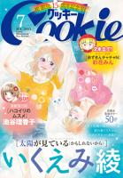 クッキー2015年7月号電子版