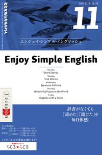 NHKラジオエンジョイ・シンプル・イングリッシュ2014年11月号