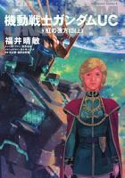機動戦士ガンダムUC9虹の彼方に(上)