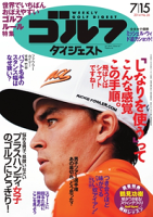 週刊ゴルフダイジェスト2014年7月15日号2014年7月15日号