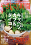 NHK趣味の園芸やさいの時間2014年9月号