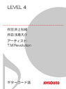 LEVEL 4/ギターコード譜T.M.Revolution-【電子書籍】