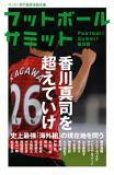 フットボールサミット第9回 香川真司を超えていけ 史上最強「海外組」の現在地を問う-【電子書籍】