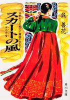 スカートの風日本永住をめざす韓国の女たち