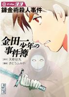 金田一少年の事件簿File(33)錬金術殺人事件1巻