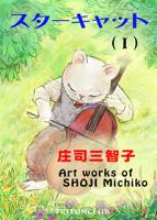 スターキャット(1)猫の画集+詩