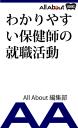 わかりやすい保健師の就職活動【電子書籍】[AllAbout編集部]