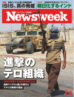 ニューズウィーク日本版2014年9月9日2014年9月9日
