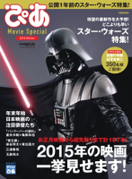 ぴあMovieSpecial2015Winter2015Winter