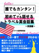 初めてでも話せるトラベル会話集 英語編