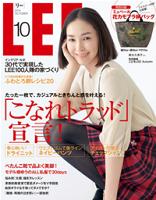 LEE2014年10月号