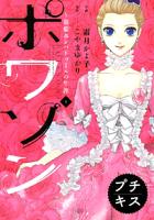 ポワソン~寵姫ポンパドゥールの生涯~プチキス1巻