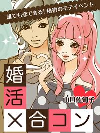婚活×合コン