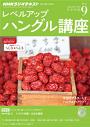 NHKラジオレベルアップハングル講座2014年9月号