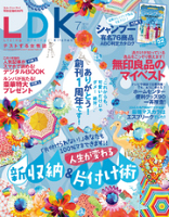 LDK(エル・ディー・ケー)2014年07月号