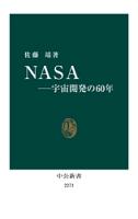 NASA宇宙開発の60年