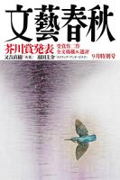 文藝春秋2015年9月号