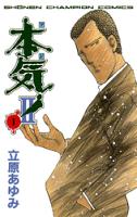 【無料試し読み版】本気!II1