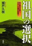 祖国の選択ーあの戦争の果て、日本と中国の狭間でー