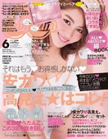 CanCam(キャンキャン)2015年6月号