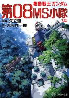 機動戦士ガンダム第08MS小隊(上)