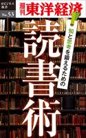 知と思考を鍛えるための読書術週刊東洋経済eビジネス新書No.53