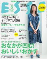 ESSE2014年8月号2014年8月号