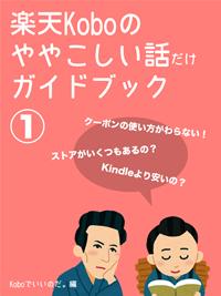 楽天Koboのややこしい話だけガイドブック