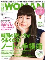 日経ウーマン2015年05月号[雑誌]