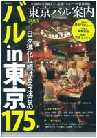 東京バル案内20142014