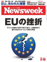 ニューズウィーク日本版2015年3月10日2015年3月10日