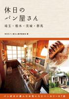 休日のパン屋さん埼玉・栃木・茨城・群馬