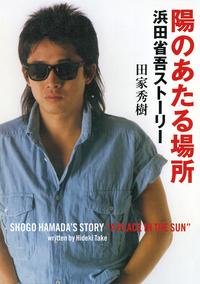 陽のあたる場所浜田省吾ストーリー