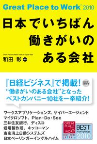 日本でいちばん働きがいのある会社